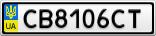 Номерной знак - CB8106CT