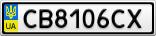 Номерной знак - CB8106CX