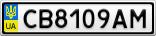 Номерной знак - CB8109AM