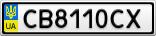Номерной знак - CB8110CX