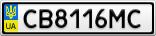 Номерной знак - CB8116MC