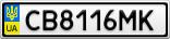 Номерной знак - CB8116MK