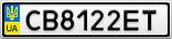 Номерной знак - CB8122ET