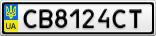 Номерной знак - CB8124CT