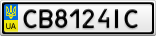 Номерной знак - CB8124IC