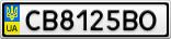 Номерной знак - CB8125BO