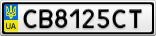 Номерной знак - CB8125CT
