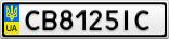 Номерной знак - CB8125IC