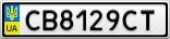 Номерной знак - CB8129CT