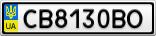 Номерной знак - CB8130BO