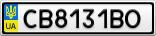 Номерной знак - CB8131BO