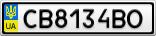 Номерной знак - CB8134BO