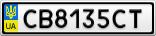 Номерной знак - CB8135CT