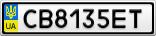 Номерной знак - CB8135ET