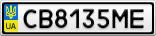 Номерной знак - CB8135ME