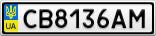 Номерной знак - CB8136AM