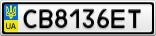 Номерной знак - CB8136ET