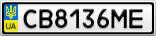 Номерной знак - CB8136ME