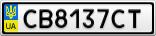 Номерной знак - CB8137CT