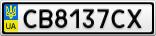 Номерной знак - CB8137CX