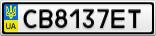 Номерной знак - CB8137ET