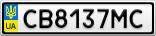 Номерной знак - CB8137MC