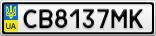 Номерной знак - CB8137MK