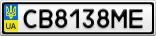 Номерной знак - CB8138ME