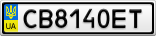 Номерной знак - CB8140ET