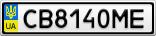 Номерной знак - CB8140ME