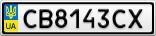 Номерной знак - CB8143CX