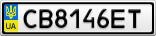 Номерной знак - CB8146ET