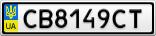 Номерной знак - CB8149CT