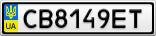 Номерной знак - CB8149ET