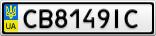 Номерной знак - CB8149IC