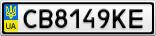 Номерной знак - CB8149KE