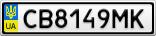 Номерной знак - CB8149MK