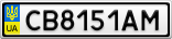 Номерной знак - CB8151AM