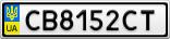 Номерной знак - CB8152CT