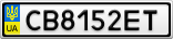 Номерной знак - CB8152ET