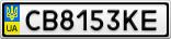 Номерной знак - CB8153KE