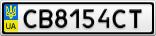 Номерной знак - CB8154CT
