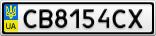Номерной знак - CB8154CX