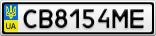Номерной знак - CB8154ME
