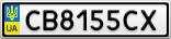 Номерной знак - CB8155CX