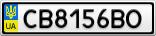 Номерной знак - CB8156BO