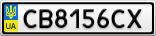 Номерной знак - CB8156CX