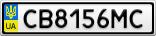 Номерной знак - CB8156MC