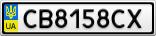 Номерной знак - CB8158CX