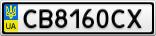 Номерной знак - CB8160CX